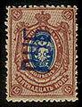 Provisional stamp of Kharkov, 1920.jpg