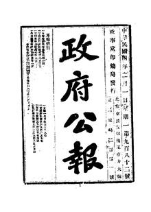 ROC1915-02-01--02-14政府公报982--995.pdf
