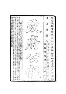 ROC1921-02-01--02-28政府公报1777--1802.pdf