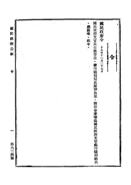 File:ROC1930-11-28國民政府公報634.pdf