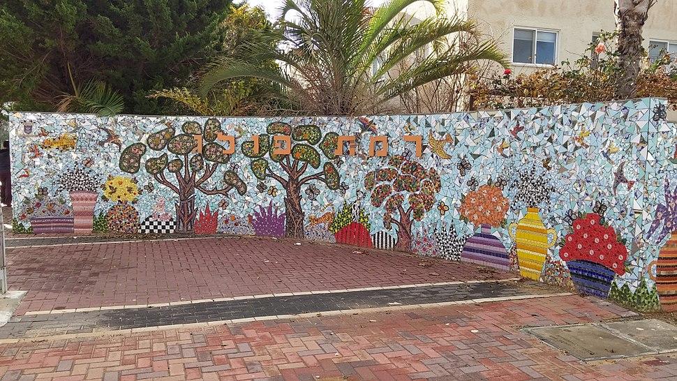 Ramat Poleg entrance