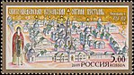 Russia stamp 2003 № 839.jpg