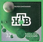 Russia stamp 2018 № 2399.jpg