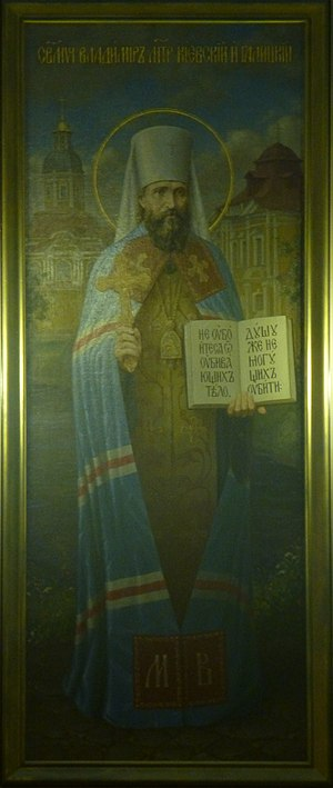 Vladimir Bogoyavlensky - Icon of St. Vladimir of Kiev and Gallich at the Alexander Nevsky Lavra in Saint Petersburg
