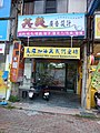 Sanduo 1st Road after Explosion Record 20140811-009.JPG