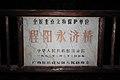 Sanjiang Chengyang Yongji Qiao 2012.10.02 18-45-08.jpg