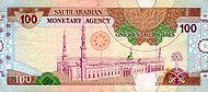 SaudiArabiaP25-100Riyals-(1984)-donatedth b.jpg