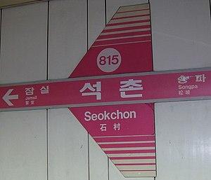 Seokchon Station - Seokchon Station