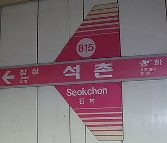 Seokchon station - Seokchon Station