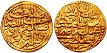 تراجم الخلفاء السلطان مراد سليم الثاني