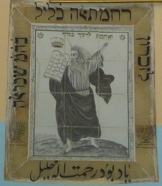 Pir Bakran - Image: Serah bat Asher cemetery, Pir Bakran, Mose tile image