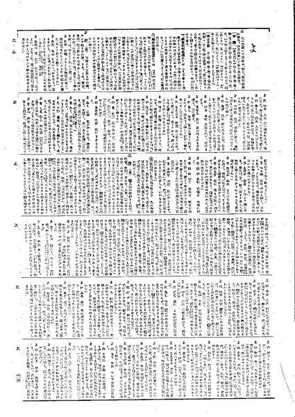 File:Shutei DainipponKokugoJiten 1952 38 yo.pdf