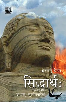siddhartha essays Siddhartha essays: over 180,000 siddhartha essays, siddhartha term papers, siddhartha research paper, book reports 184 990 essays, term and research papers available for unlimited access.