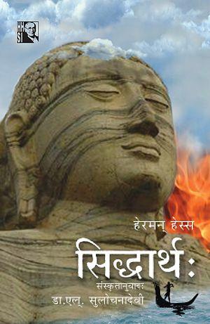 Siddhartha (novel) - Image: Siddhartha Sanskrit