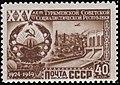 Soviet Union stamp 1950 № 1494.jpg