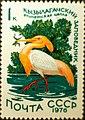 Soviet stamp 1976 Zapovednik 1k.JPG