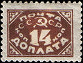 Stamp Soviet Union 1924 d16.jpg