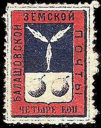 Stamp of Balashov 1880.jpg