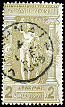 Stamp of Greece. 1896 Olympic Games. 2d.jpg