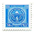 Stamp of Kyrgyzstan 084.jpg