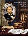 Stamp of Russia 2012 No 1594 Ivan Goncharov.jpg