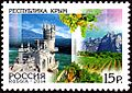 Stamp of Russia 2014 No 1828 Republic of Crimea.jpg