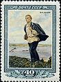 Stamp of USSR 1667.jpg