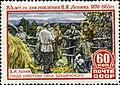 Stamp of USSR 1810.jpg