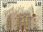 Stamp of Ukraine s1360.jpg