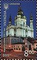 Stamp of Ukraine s1752.jpg