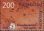 Stamps of Kazakhstan, 2014-034.jpg