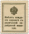 Stamps of the Russian Empire. img 04.jpg