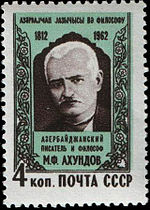 Stamps of the Soviet Union, 1962-M.F.Axundov.jpg