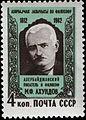 Stamps of the Soviet Union, 1962-M.F.Axundov.jpg