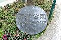 Stone Sign of Baoqing Park 20160405.jpg