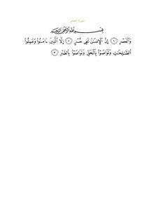 Kuran Prevod Pdf