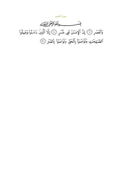 File:Sura103.pdf