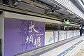 Tai Po Market Station 2019 04 part4.jpg