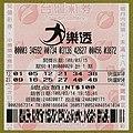 Taiwan Lottery Big-lotto NTD100 20190314 face.jpg