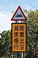 Taiwan Traffic-signs Warning-Signs-01.jpg
