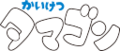 Tamagon the Counselor logo.png