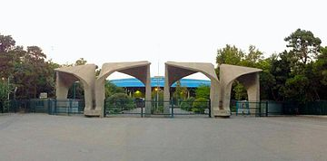 The University of Tehran is the oldest modern university of Iran. TehranUniversityEntrancePanorama.jpg