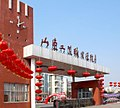 The Entrance Shandong Vocational College of Industry.jpg