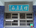 The Four Principles of Chinese Morality,Taiwan 20121020.jpg
