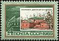 The Soviet Union 1969 CPA 3736 stamp (Lenin Museum, Ulyanovsk).jpg