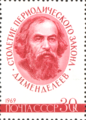 The Soviet Union 1969 CPA 3762 stamp from sheet (Mendeleev and Periodic Law).png