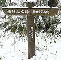The traffic sign of the Iimuto Mt.JPG