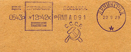 USSR stamp type PP1.jpg