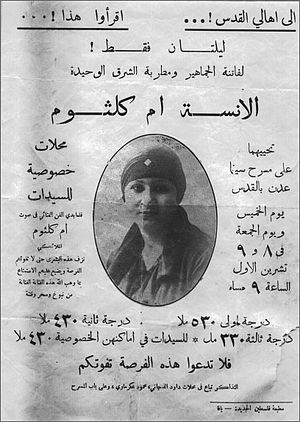 Umm Kulthum - Poster advertising Umm Kalthoum's concert in Jerusalem during the British Mandate of Palestine.