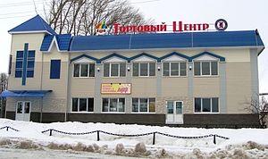 Alikovsky District - Shopping center in Alikovo, Alikovsky District